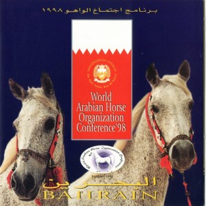 Bahrain WAHO Conference 1998 (640x640) (2)
